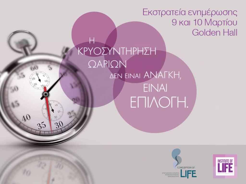 Golden Hall Campaign – Εκστρατεία ενημέρωσης σχετικά με την κρυοσυντήρηση ωαρίων