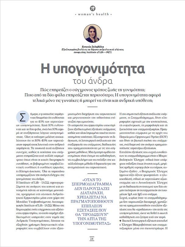 Iolife- Σκλαβιολα - αρθρο για την υπογονιμότητα του άνδρα