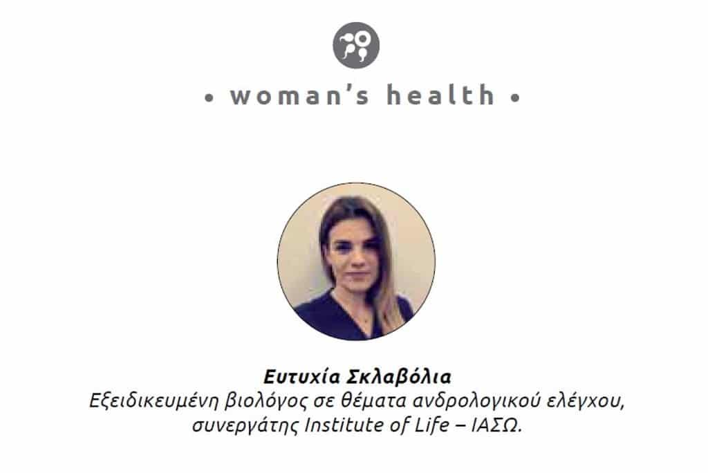 Ευτυχία Σκλαβόλια woman's health Εξειδικευμένη βιολόγος σε θέματα ανδρολογικού ελέγχου συνεργάτης Institute of Life ΙΑΣΩ