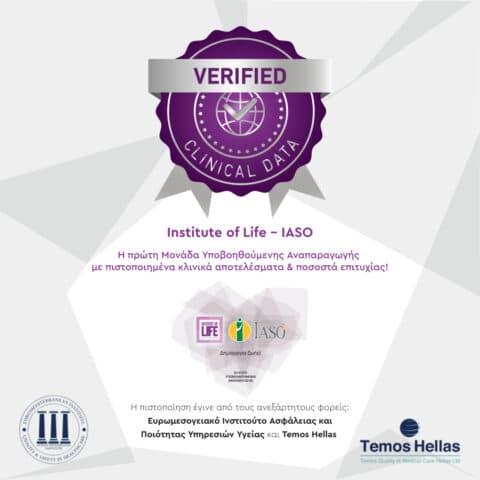 Πιστοποίηση Iolife Temos Hellas Ευρωμεσογειακό Ινστιτούτο Ασφάλειας και Ποιότητας Υπηρεσιών Υγείας Clinical Data πιστοποιημένα κλινικά αποτελέσματα και ποσοστά επιτυχίας