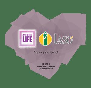 Ελληνικό Λογότυπο καρδιά ΙΑΣΩ με Institute of Life Δημιουργία Ζωής Κέντρο Υποβοηθούμενης Αναπαραγωγής
